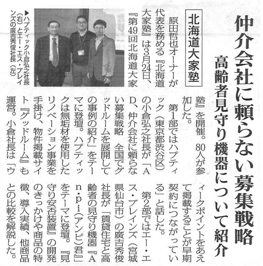 第49回北海道大家塾の記事
