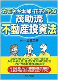 著書 カモネギ太郎・花子と学ぶ茂助流不動産投資法
