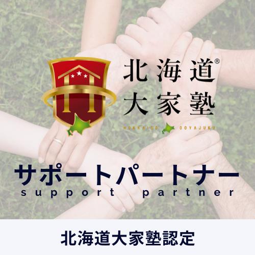 北海道大家塾認定 サポートパートナー