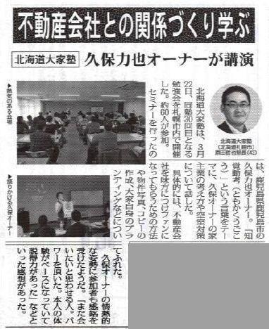 北海道大家塾開催『鹿児島の久保力也さんの講演』の記事