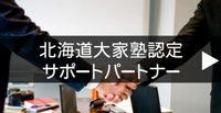北海道大家塾認定サポートパートナー