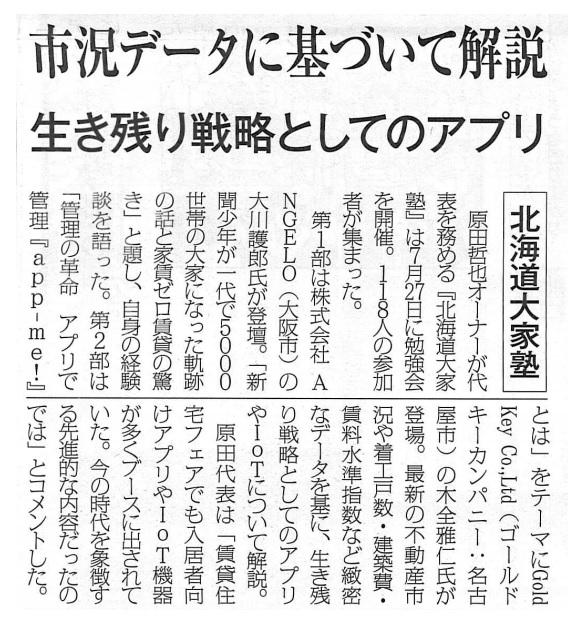 第57回北海道大家塾の記事