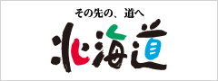 北海道 〜その先の、道へ〜
