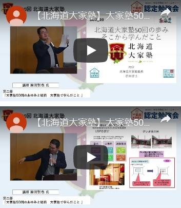 第50回北海道大家塾 勉強会の動画