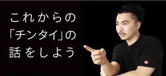 J-REC公認不動産コンサルタント 久保力也さん