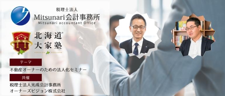 不動産オーナーのための法人化セミナー