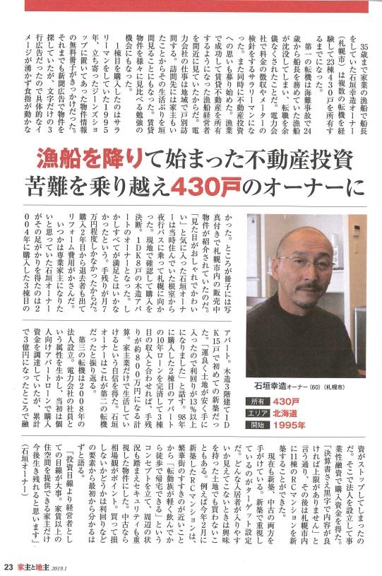 家主と地主「創刊100号記念」に掲載された記事