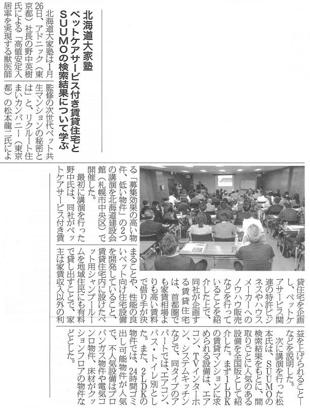 住宅産業新聞 第1028号