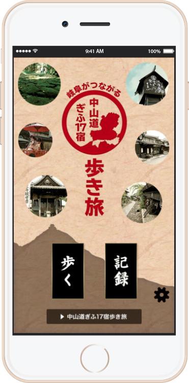 iOSアプリ「中山道ぎふ17宿歩き旅」