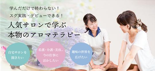 愛知 名古屋 栄 アロマ リンパ スクール 1日 資格  ハンド マッサージ ハンドケア