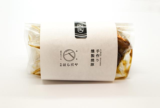 化学調味料・保存料 無添加 手作り燻製焼豚