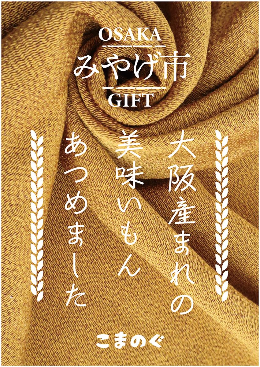 こまのぐさんの「みやげ市〜大阪産まれの美味いもんあつめました」イベントで販売されます。