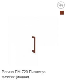 Ширина 48 мм Высота 720 мм Глубина 307 мм