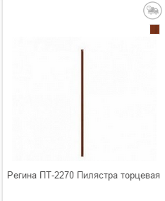 Ширина 48 мм Высота 2270 мм Глубина 581 мм