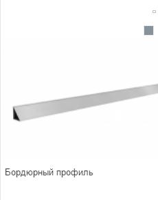 Ширина 3050 мм Высота 30 мм Глубина 30 мм