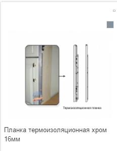 Планка устанавливается только на торцы столов под встраиваемую технику. Защищает от нагревания плитой торцы шкафа и позволяет избежать расслоения кромки. Монтируется к торцам шкафа.