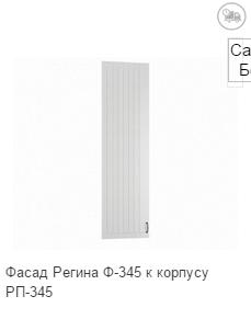 Ширина 446 мм Высота 1547 мм Глубина 21 мм