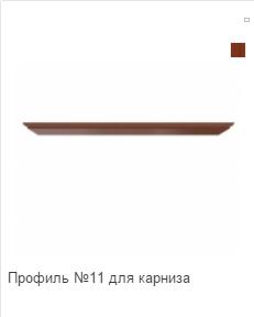 Ширина 2800 мм Высота 40 мм Глубина 70 мм