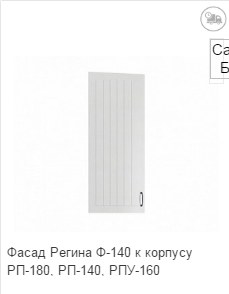 Ширина 396 мм Высота 920 мм Глубина 22 мм