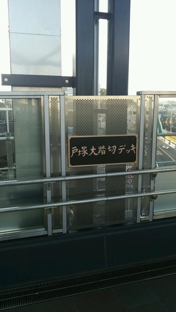 戸塚大踏切デッキです。