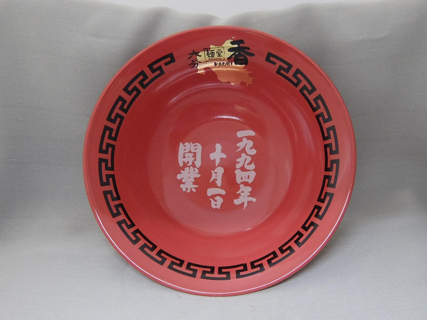 7.0コスパ高台丼(赤釉 金910)