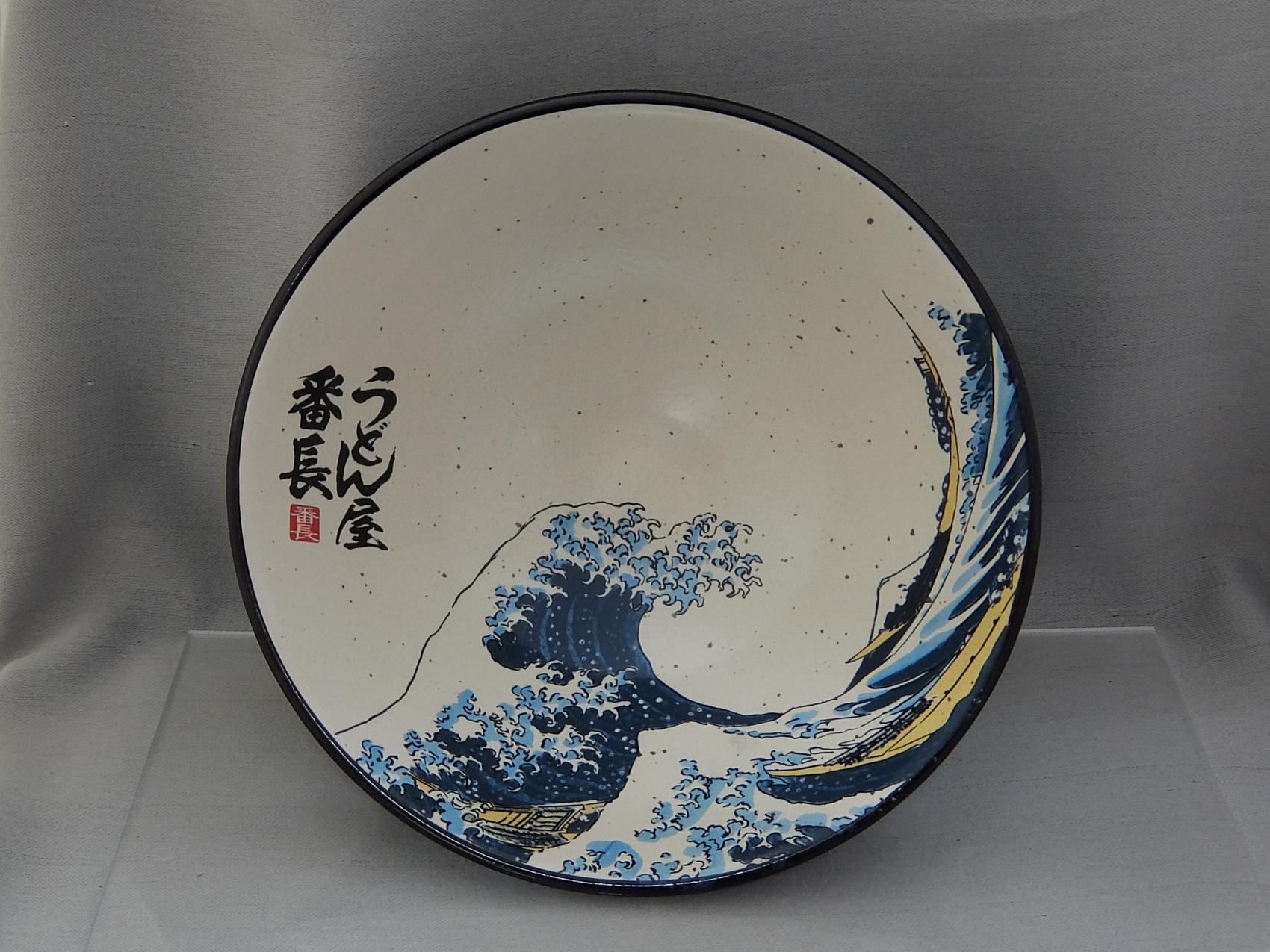 神奈川沖裏浪7.5段付盛鉢