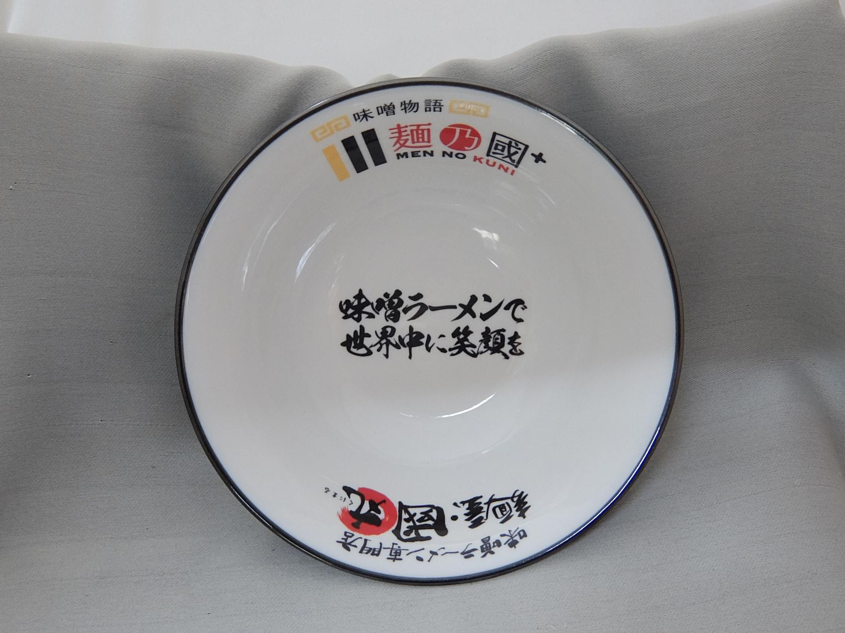 7.0コスパ高台丼(内白外黒うのふ)