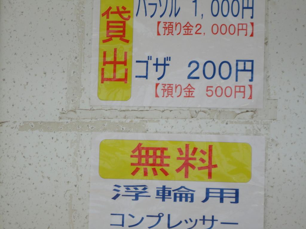貸しパラソル 1,000円、貸ゴザ 200円