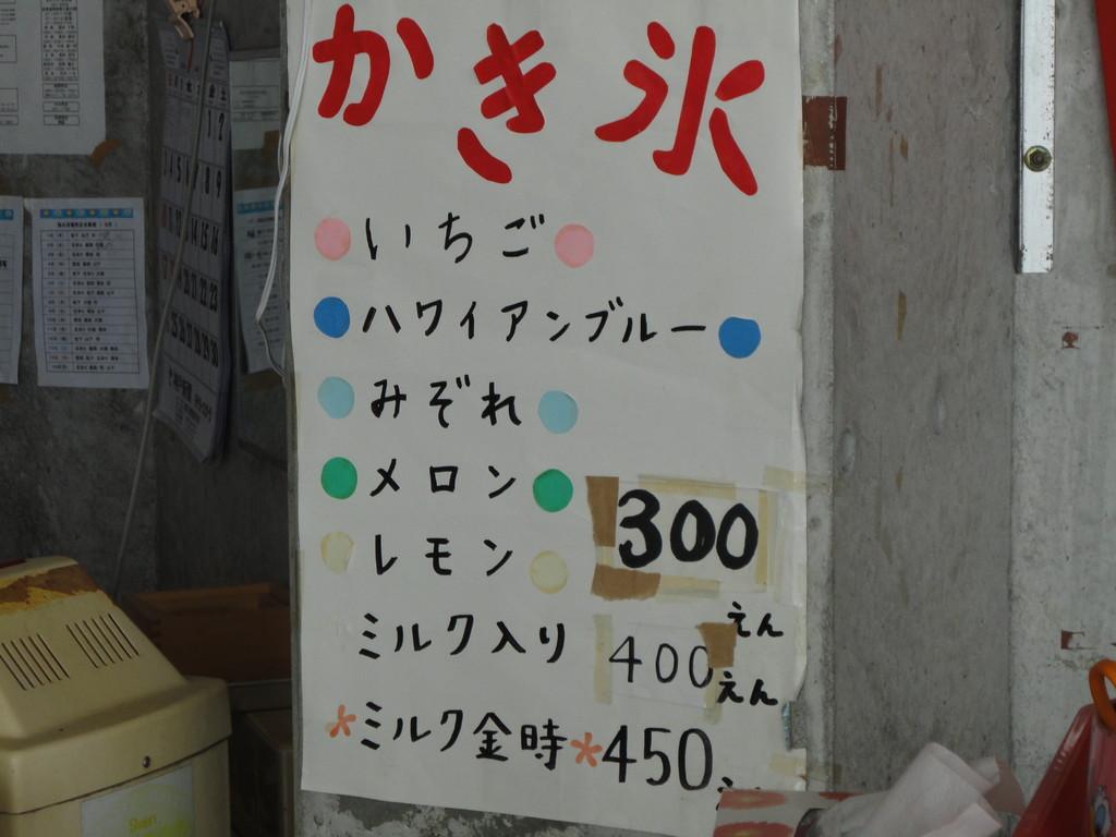 かき氷300円~450円
