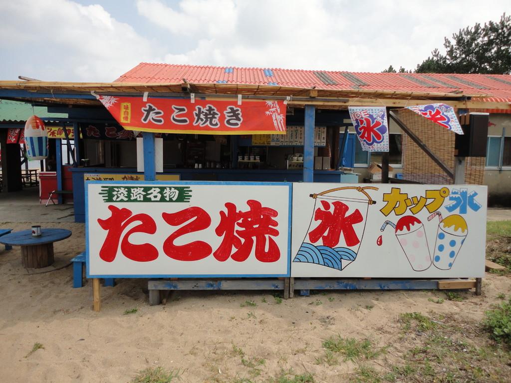 ビーチの店