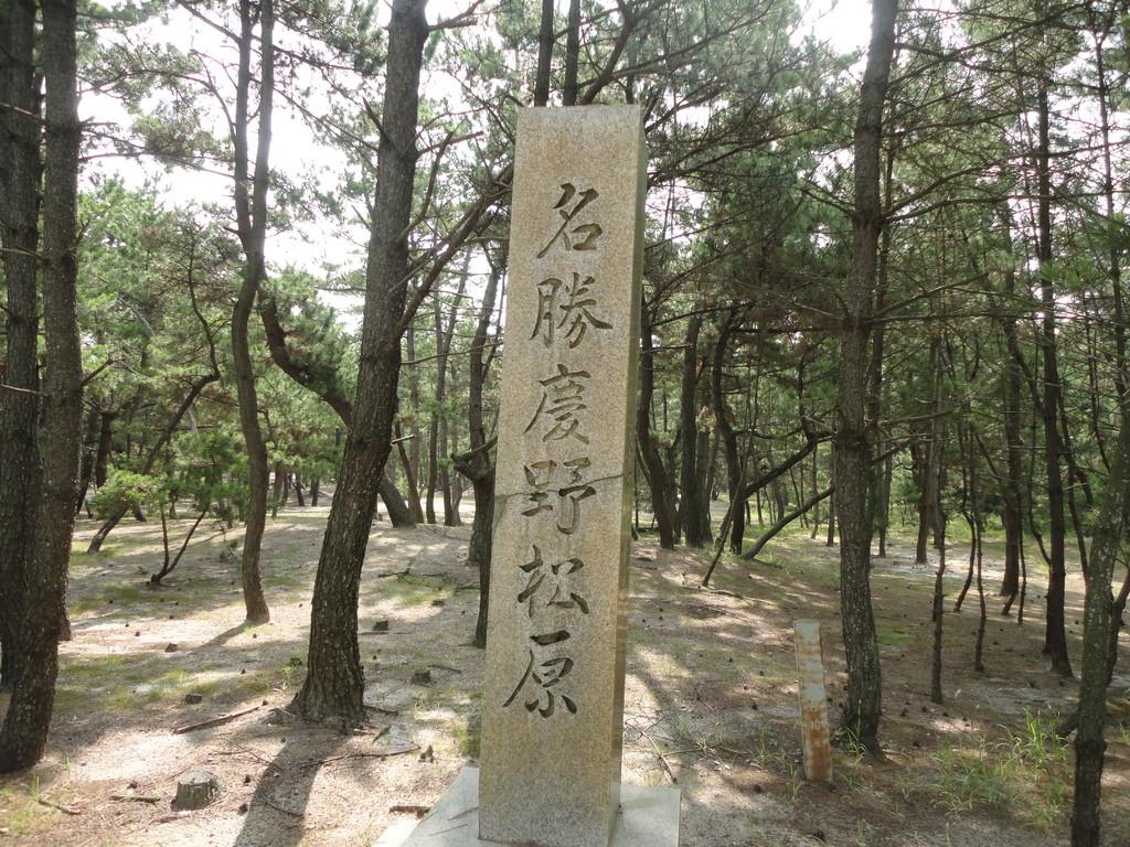 松原の石碑