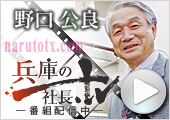 兵庫の社長テレビ