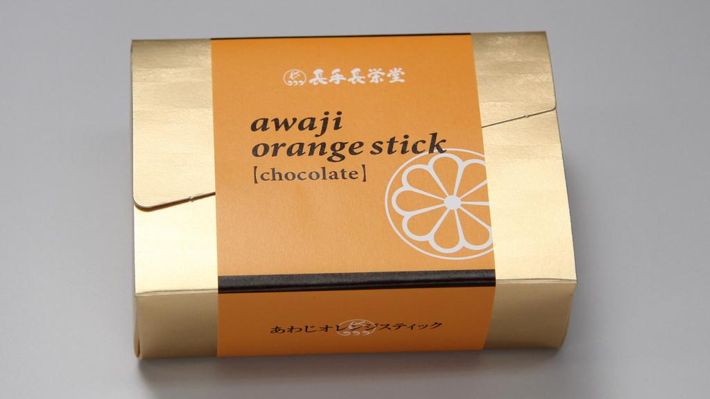 長手長栄堂 あわじオレンジスティック 75㌘・約10本 630円