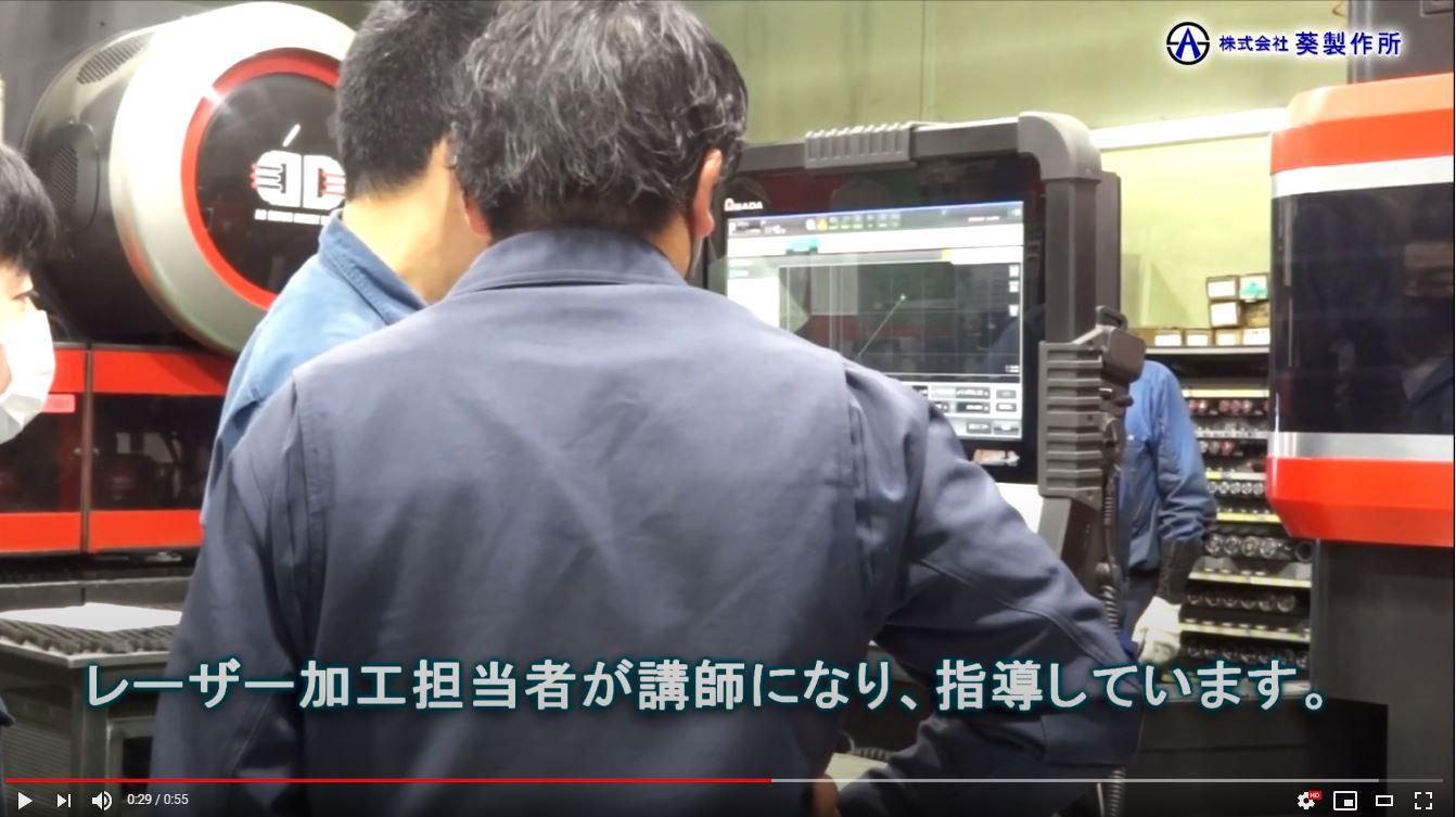 東京都中小企業職業訓練~レーザー講習編