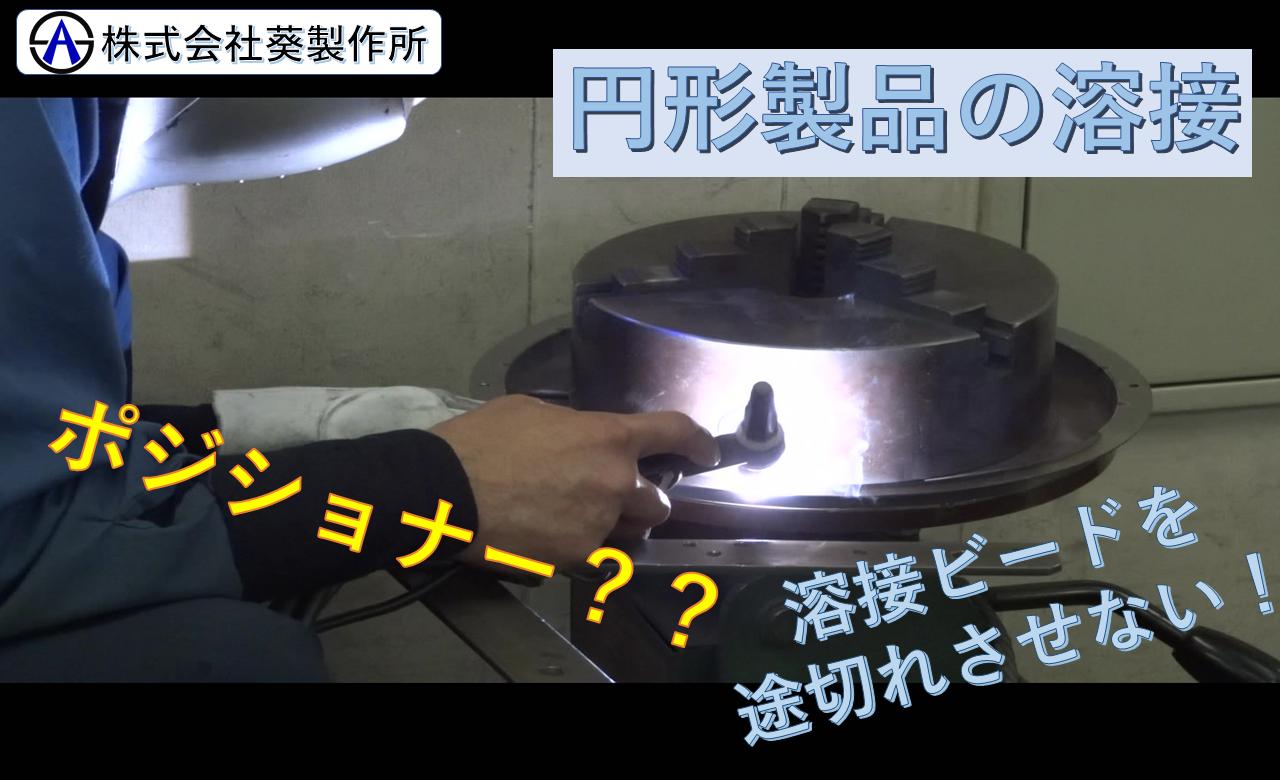 ポジショナーを使用した溶接加工