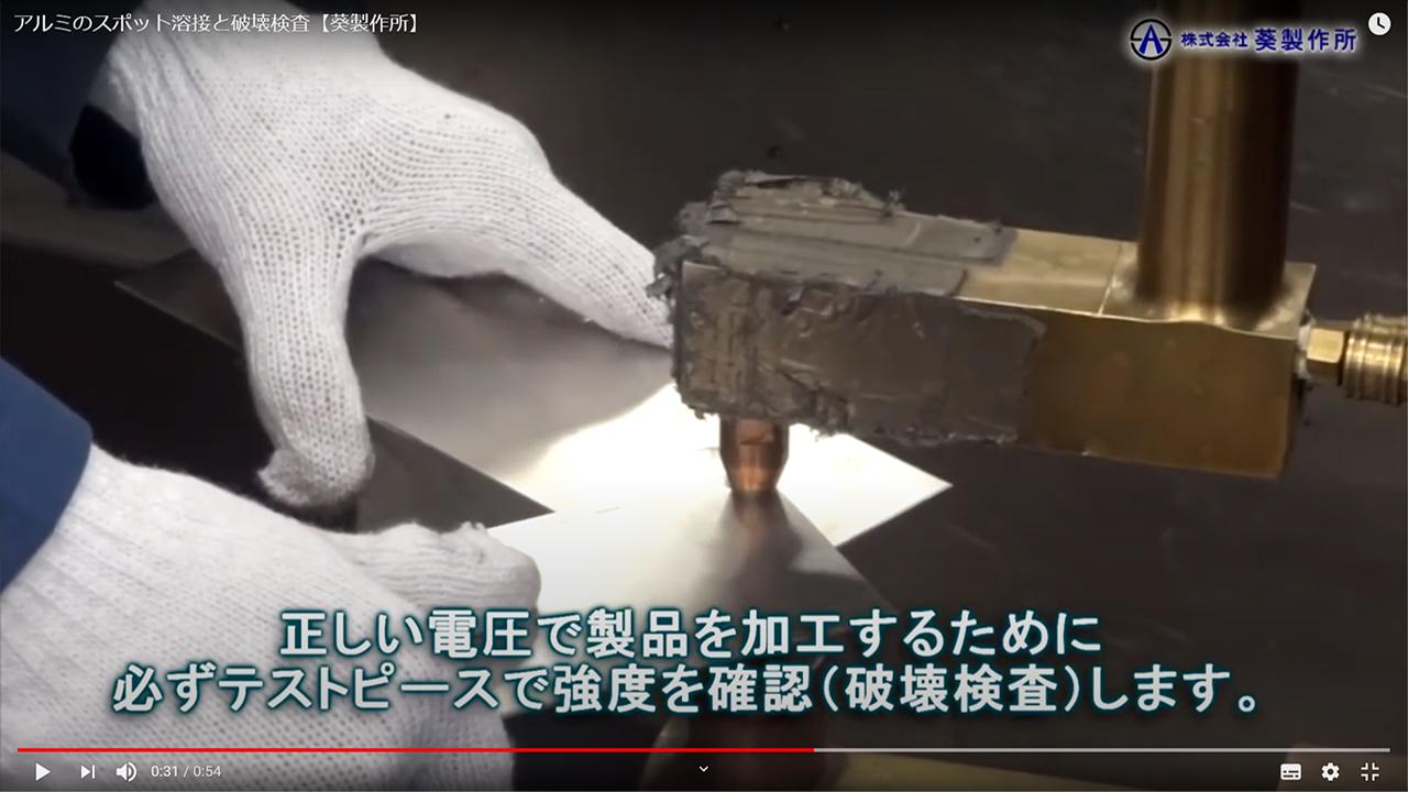 アルミのスポット溶接と破壊検査
