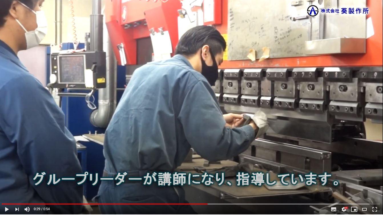 東京都中小企業職業訓練~折り曲げ加工編~