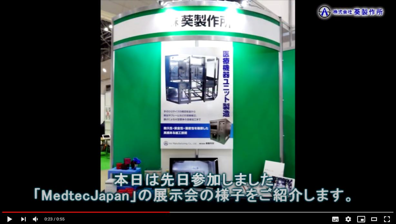 「MedtecJapan」の展示会の様子をご紹介