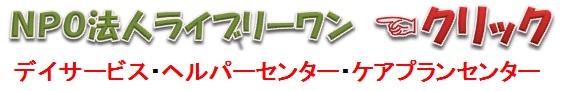 古賀市で1人1人の個性を大切に元気で楽しい安心安全施設を目指すグレース天神&ライブリーワン
