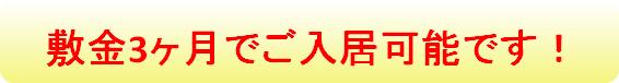 古賀市の グレース天神 敷金3か(カ)月 入居可能 安心安全快適な施設です。