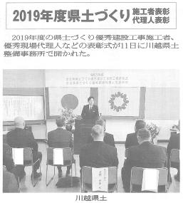 埼玉建設新聞(いつもお世話になっていますm(__)m)
