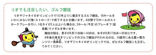 東京オリンピックのゴルフ競技は川越です。