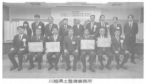 ー(感謝:埼玉建設新聞)ー