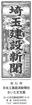埼玉建設新聞:日本工業経済新聞社さいたま支局発行