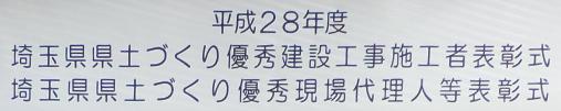 平成28年度 埼玉県県土づくり優秀現場代理人等表彰式