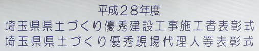 ー平成28年度 埼玉県県土づくり優秀現場代理人等表彰式ー