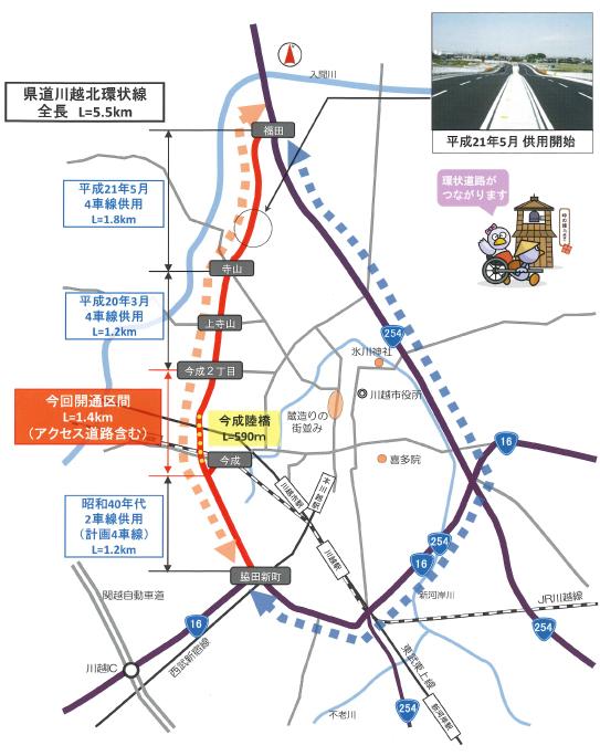 川越県土整備事務所作成の開通式案内より(以下の画像も同じです)