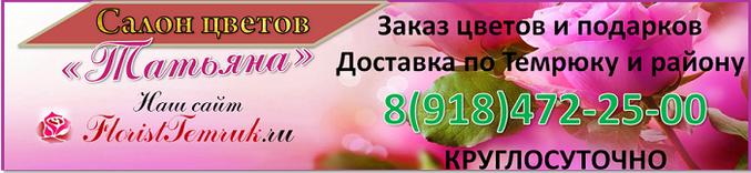Заказать цветы в пос Юбилейный Темрюкского района