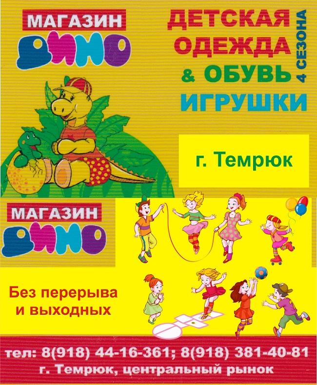 Дино Темрюк - игрушки и детская одежда на центральном рынке. До 01.04.2018