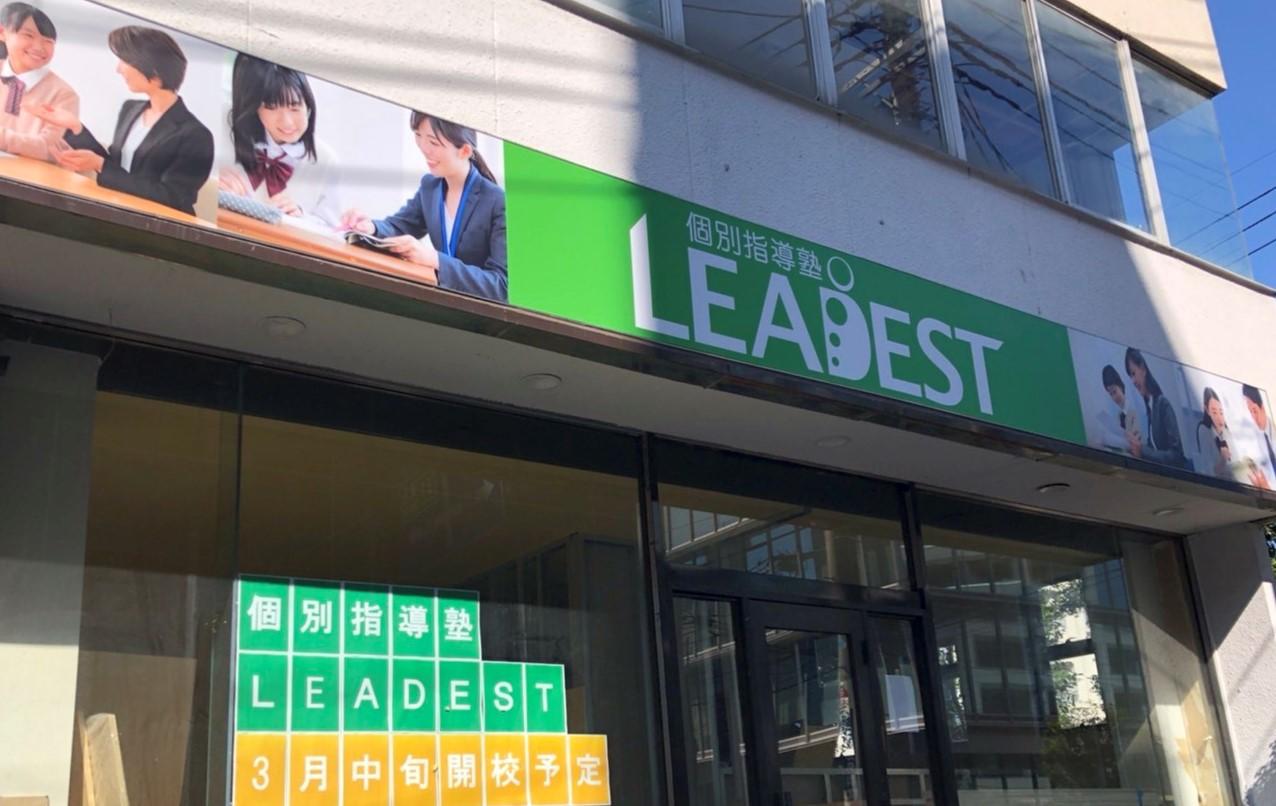 ☆新教室☆相模大野教室開校のお知らせ